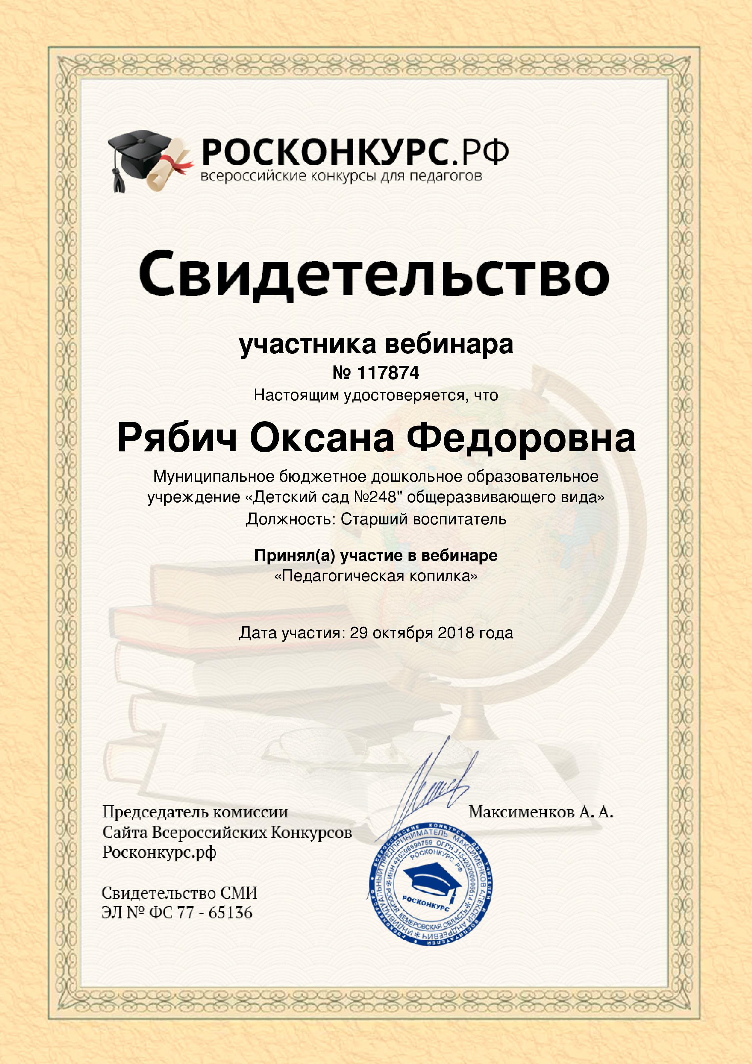 Ryabich-Oksana-Fedorovna (pdf.io)