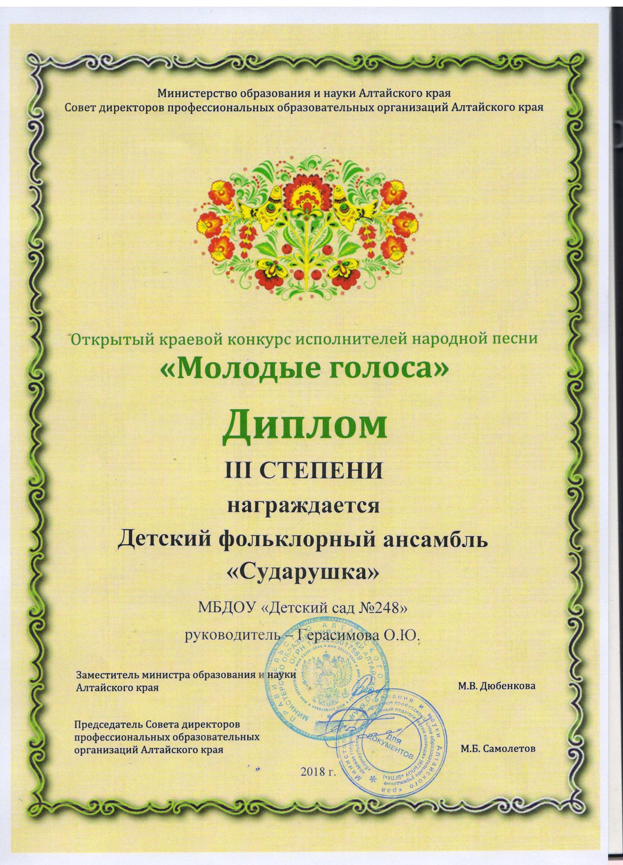 КОНКУРС МОЛОДЫЕ ГОЛОСА 2018 Г 1