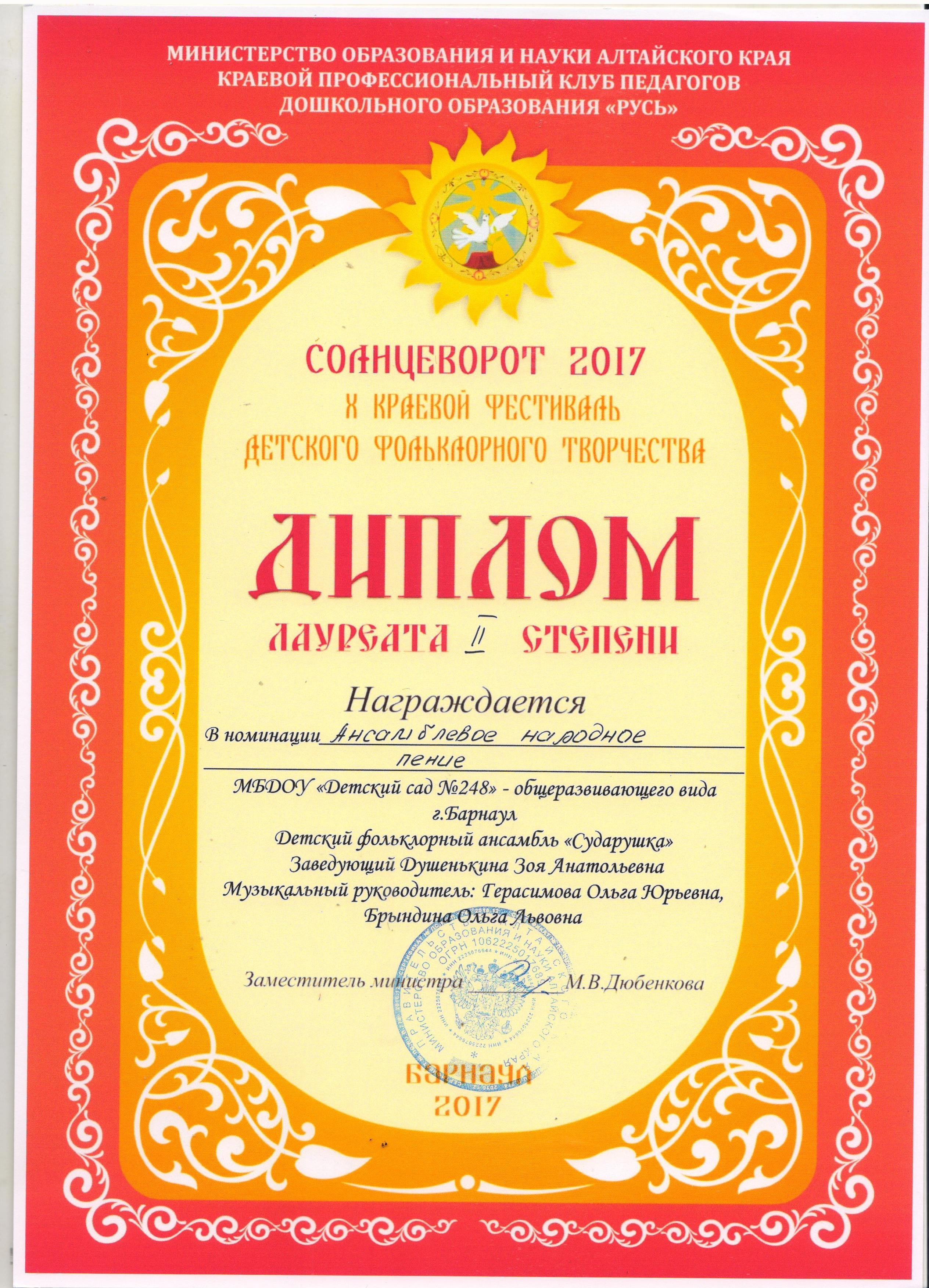 СОЛНЦЕВОРОТ 20171