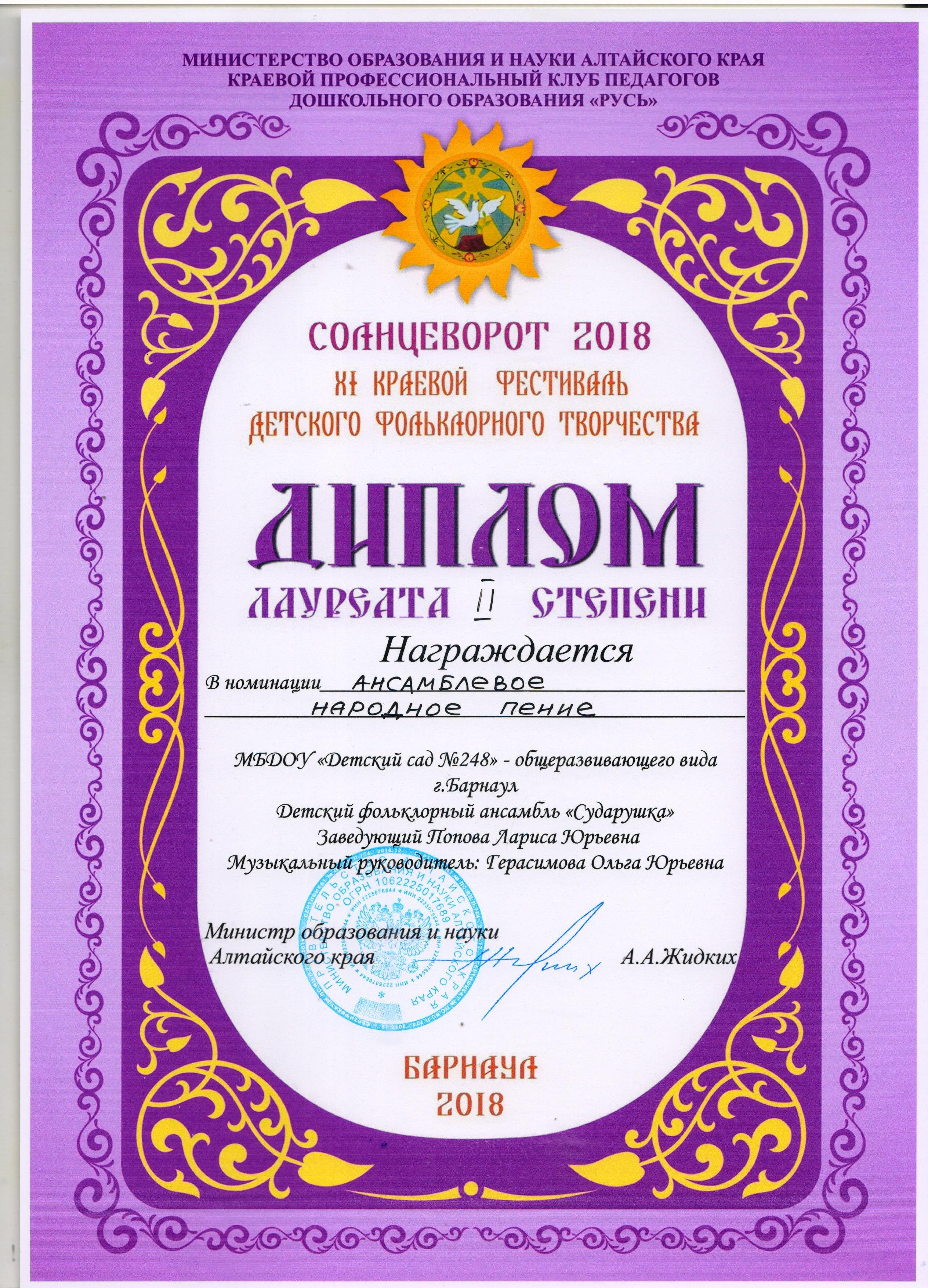 СОЛНЦЕВОРОТ 20181