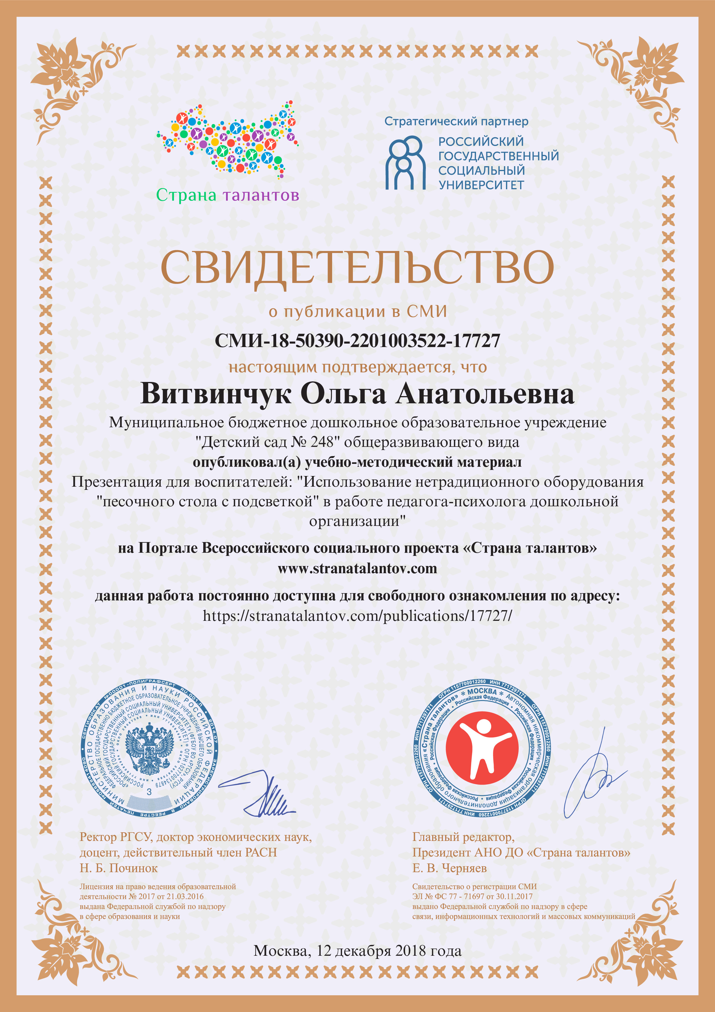 Litvinchuk,_Olga (8) (pdf.io)