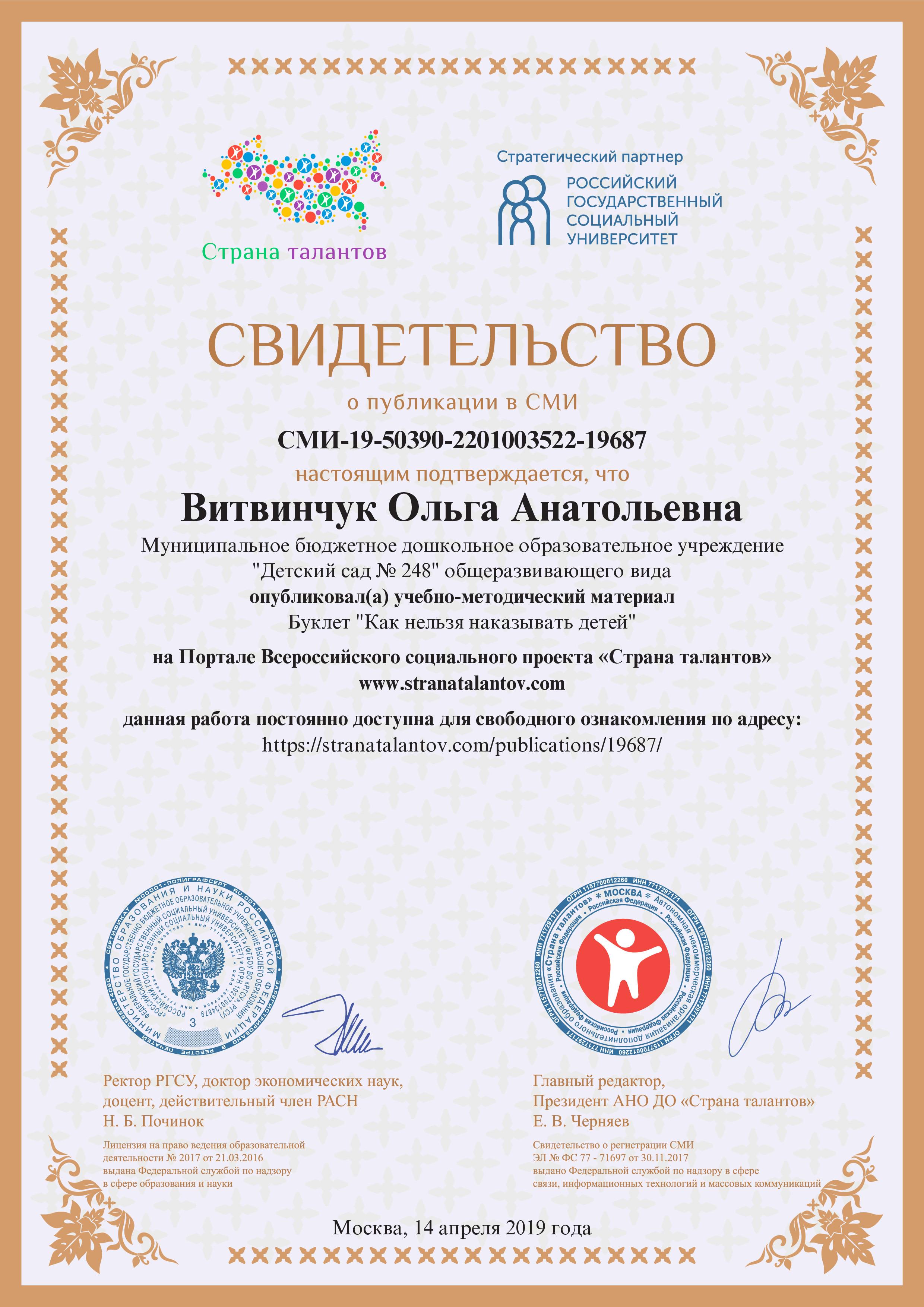 Litvinchuk,_Olga (11)