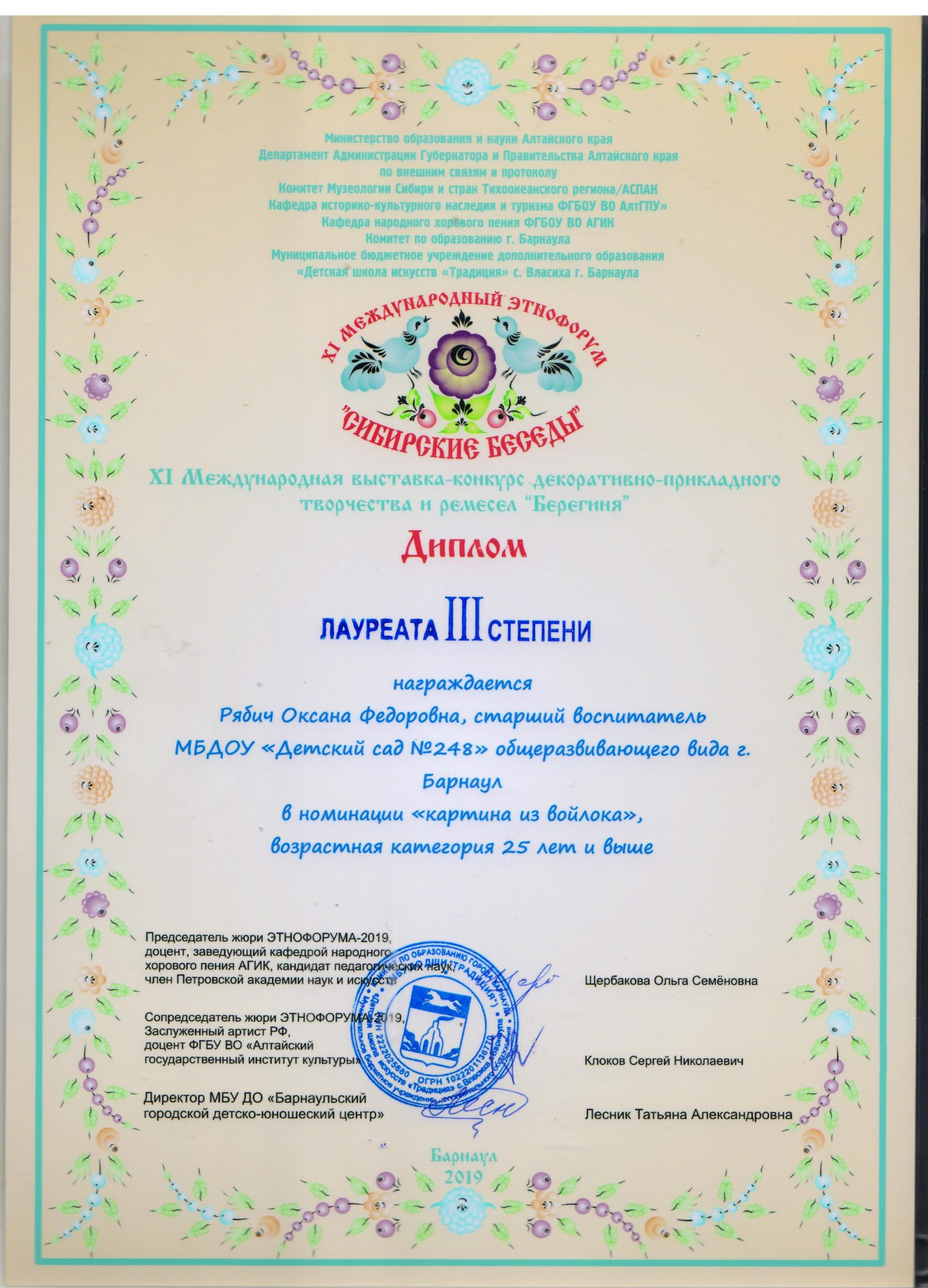 Рябич 001