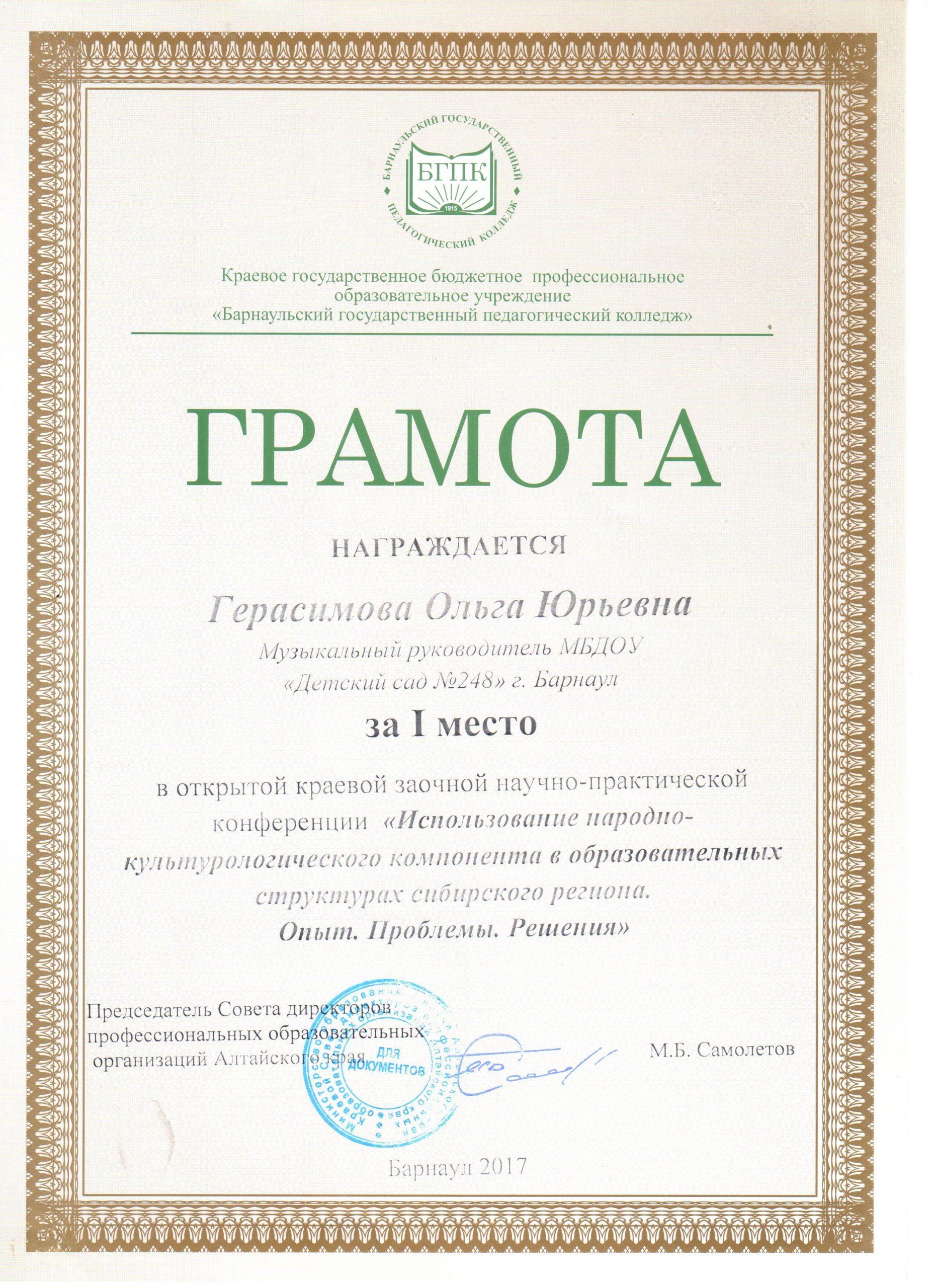 КОНФЕРЕНЦИЯ БГПК 2017