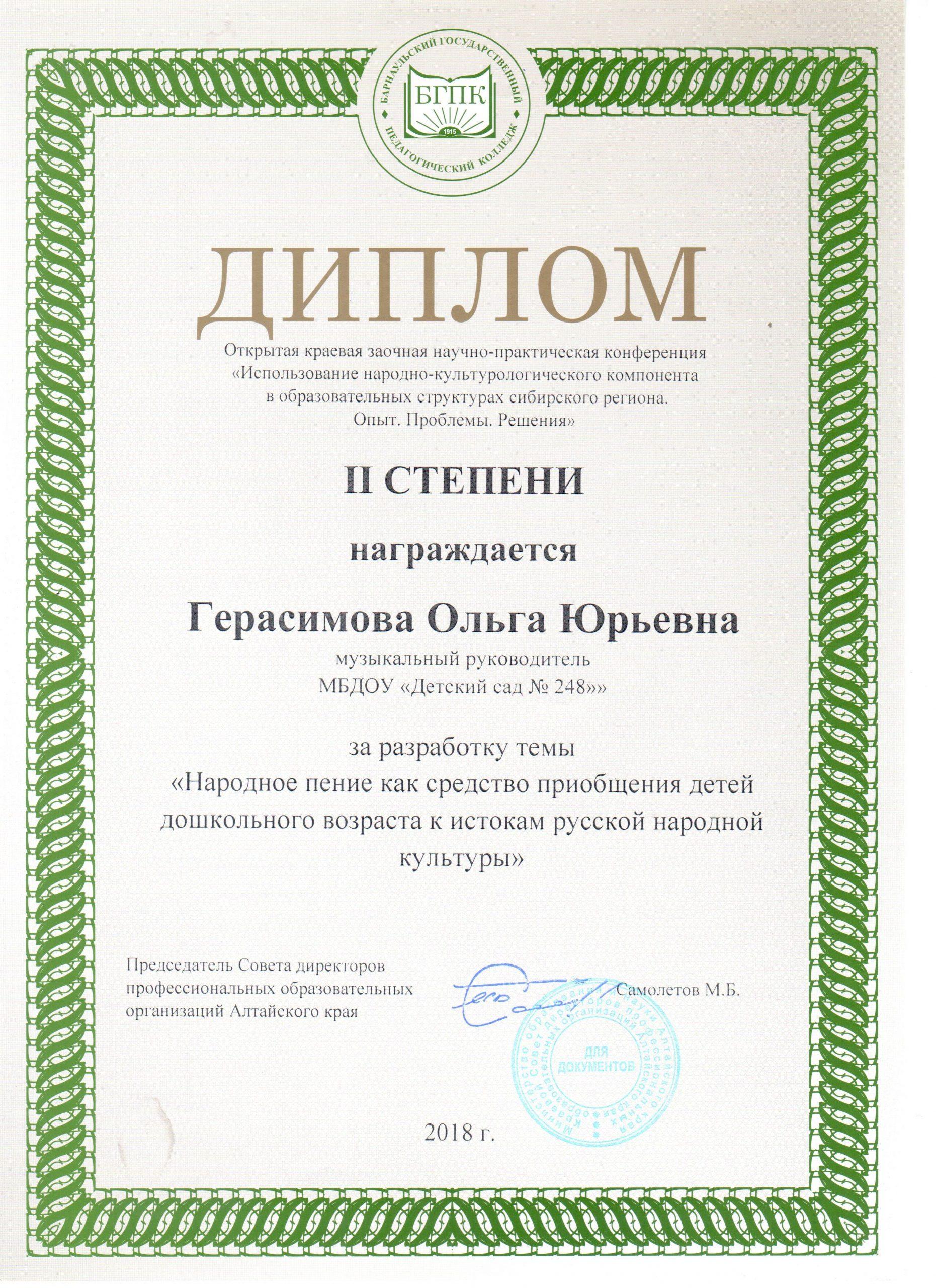 КОНФЕРЕНЦИЯ БГПК 2018
