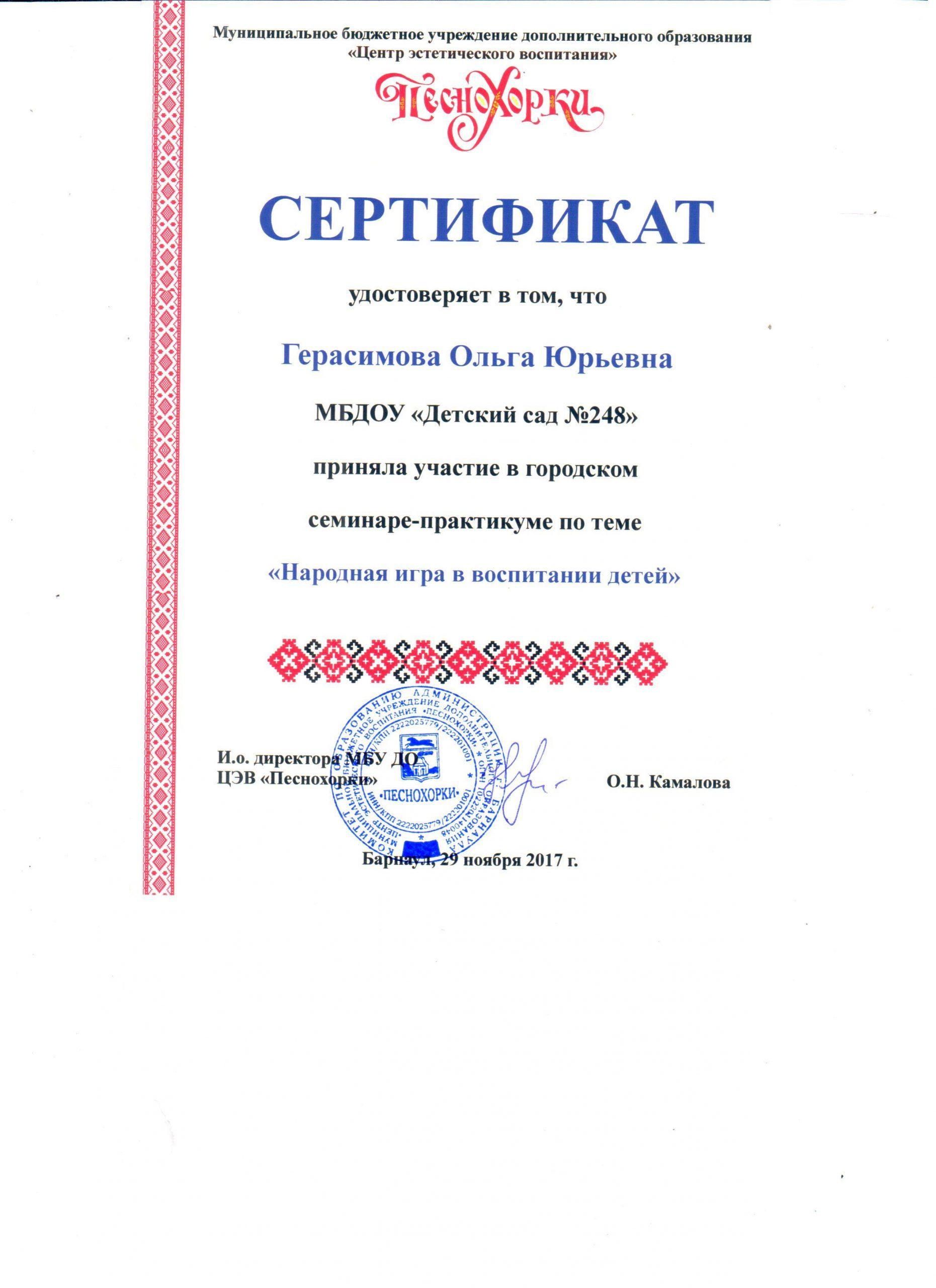 СЕРТИФИКАТ ПЕСНОХОРКИ 2017