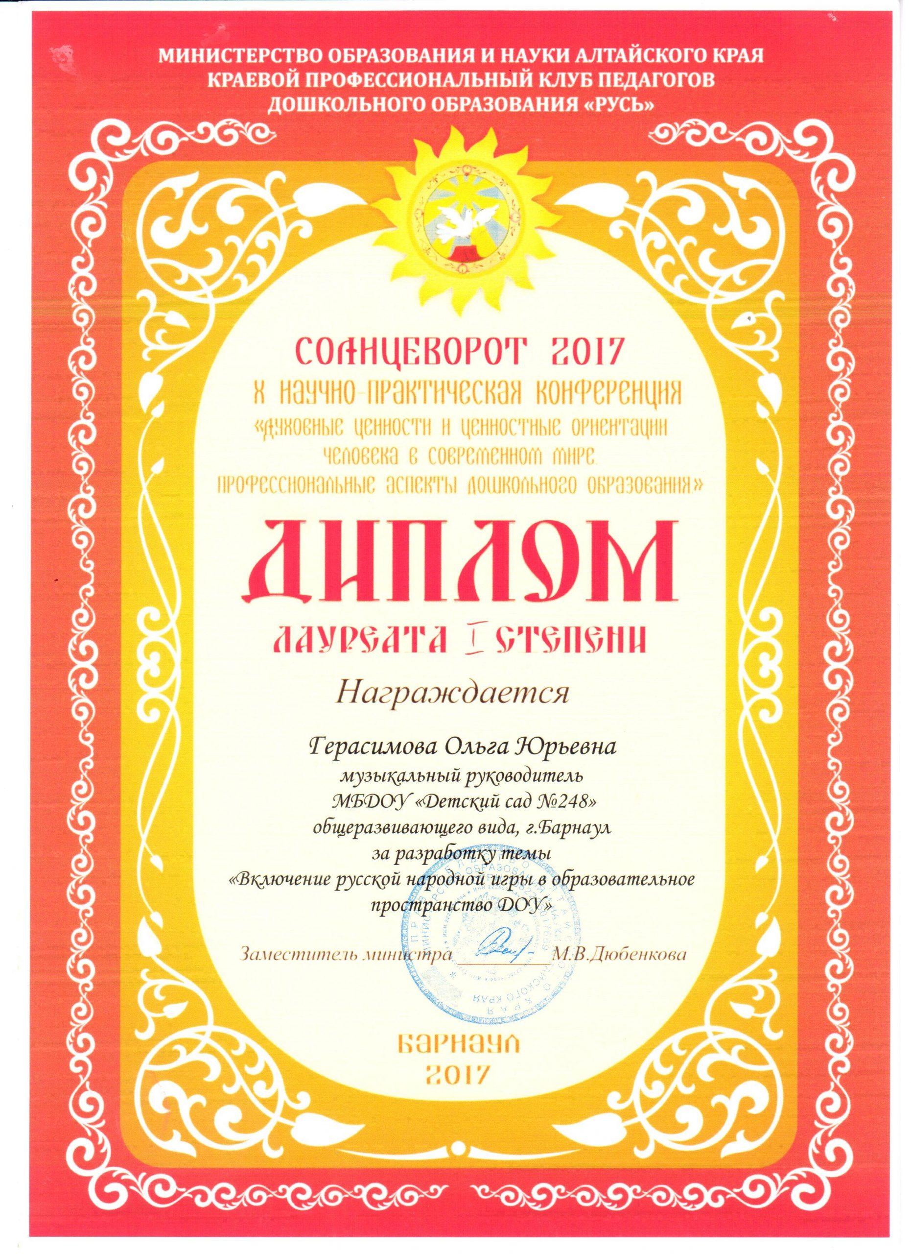 СОЛНЦЕВОРОТ 2017
