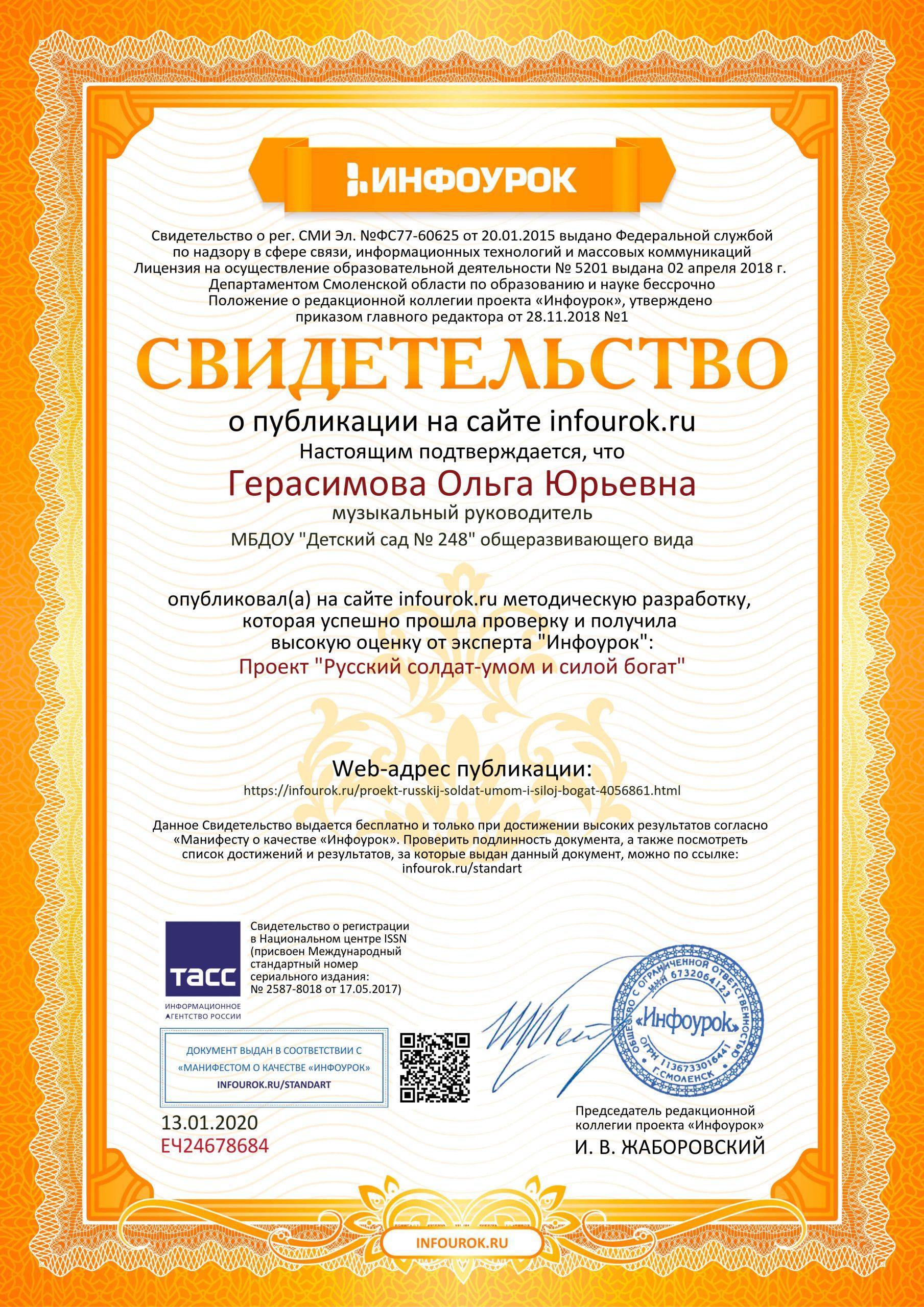 Свидетельство проекта infourok.ru №ЕЧ24678684